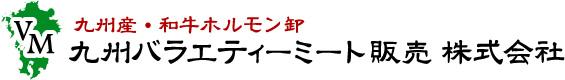 九州バラエティミート